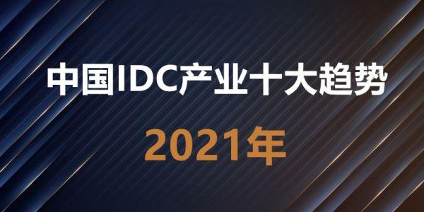 2021版本