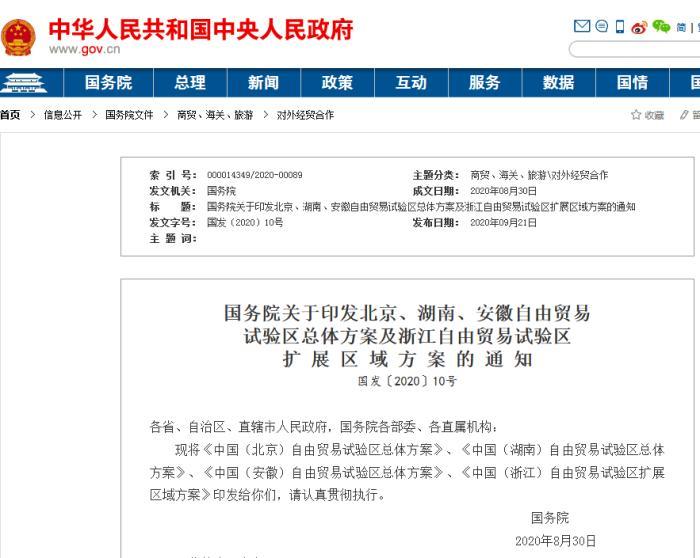 中国新设3个自贸区。