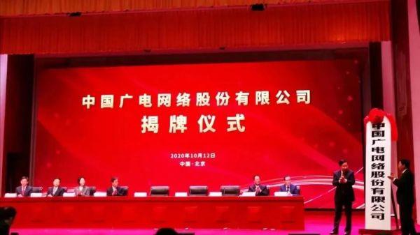 中国广电网络股份有限公司成立大会揭牌