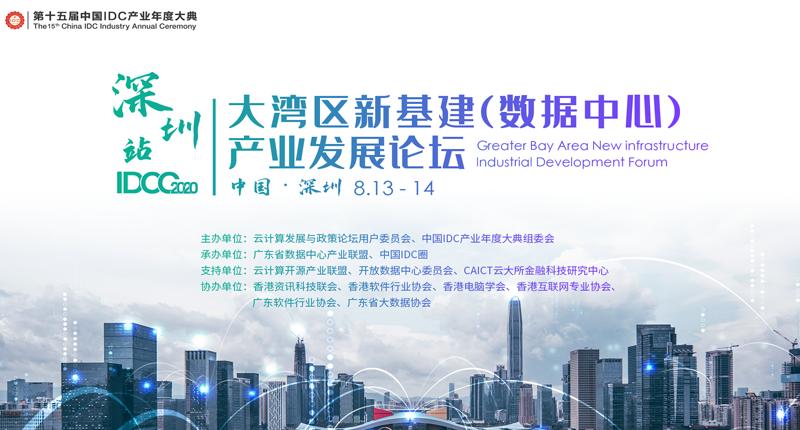 最新IDCC2020深圳站