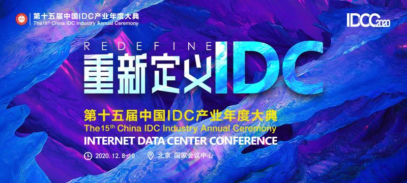 IDCC2020大会800X360