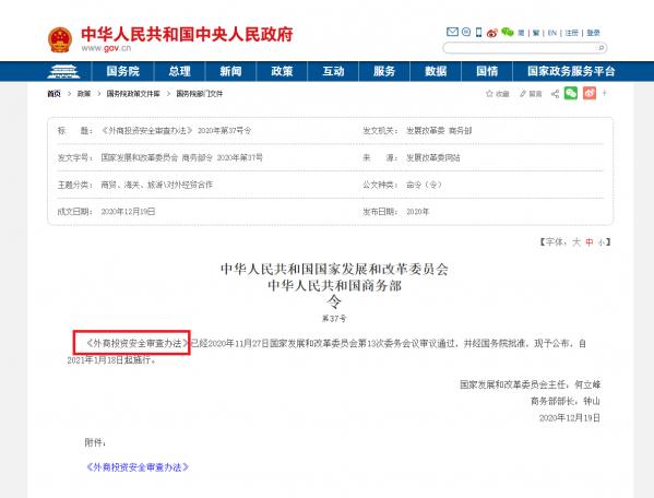 《外商投资安全审查办法》 2020年第37号令_对外经贸合作_中国政府网