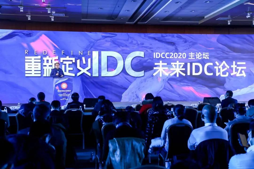重新定义IDC未来IDCC2020