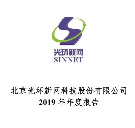 光环新网2019年度报告