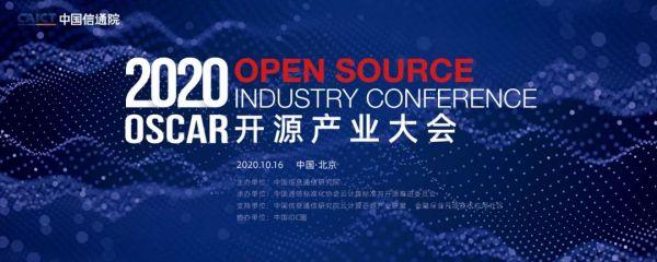 开源产业大会主视觉