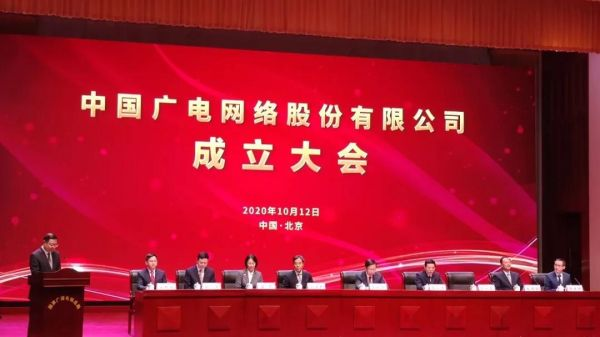 中国广电网络股份有限公司成立大会